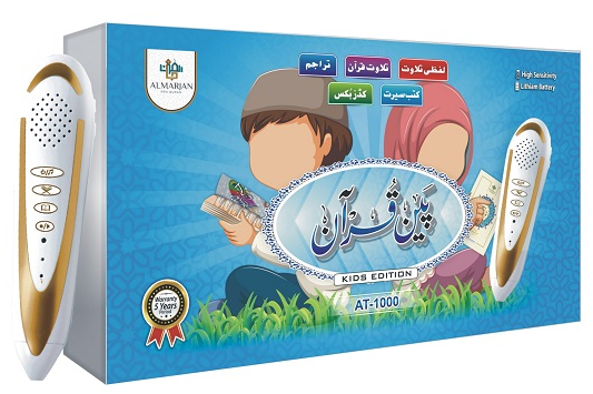 Digital Quran With Pen 1000