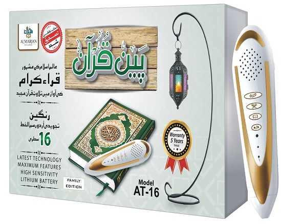 Quran Reading Pen Buy Online 16